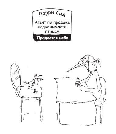 """Дешевая недвижимость. """"Профессионалы уступчивости"""" давно поняли, какое большое значение имеет сходство торгового агента с покупателем The Penguin Leunig, © 1983, by Michael Leunig, published by Penguin Books Australia Ltd."""