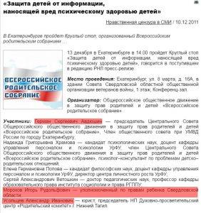 Круглый стол Общероссийского общественного движения «Всероссийское родительское собрание».