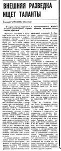 В 1992 году о действиях КГБ в этой области Евгений Примаков рассказал в лекции для студентов МГИМО (газета «Известия», №66, 18 марта 1992 г.)