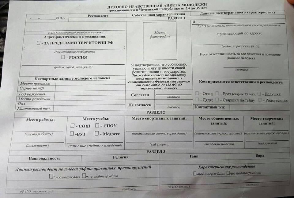 18 февраля 2016 года на сайте парламента Чечни было опубликовано сообщение о том, что каждый молодой человек в республике в возрасте от 14 до 35 лет по решению главы Чечни должен пройти «духовно-нравственную паспортизацию».