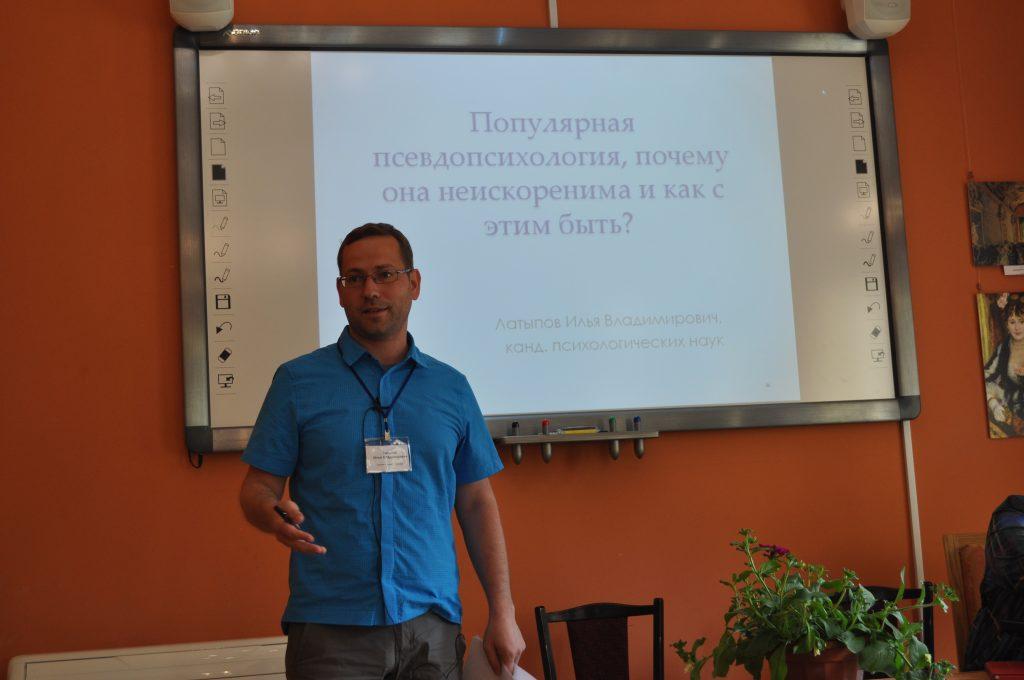 Илья Латыпов (Хабаровск) о беспокойных тенденциях в психологии.