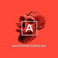 Портал «Антропогенез.Ру».