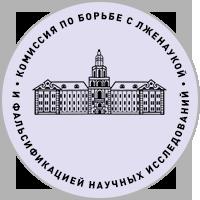 Комиссия по борьбе с лженаукой и фальсификацией научных исследований.