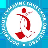 Российское гуманистическое общество.