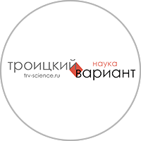 Троицкий вариант ― Наука».