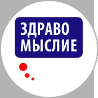 Фонд «Здравомыслие».