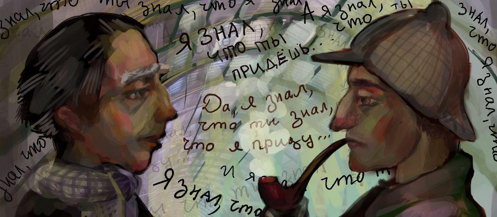 Философы любят обсуждать встречу Шерлока Холмса с профессором Мориарти на вокзале, когда Мориарти заявил: «Я знал, что ты придёшь», — и Холмс ответил: «Да, я знал, что ты знал, что я приду», — и Мориарти сказал: «Я знал, что ты знал, что я знал, что ты придёшь», —  и т.д. Но реальные люди чаще всего неспособны выстраивать чёткие цепочки рассуждений, уже дойдя до третьего или четвёртого уровня иерархии знания.