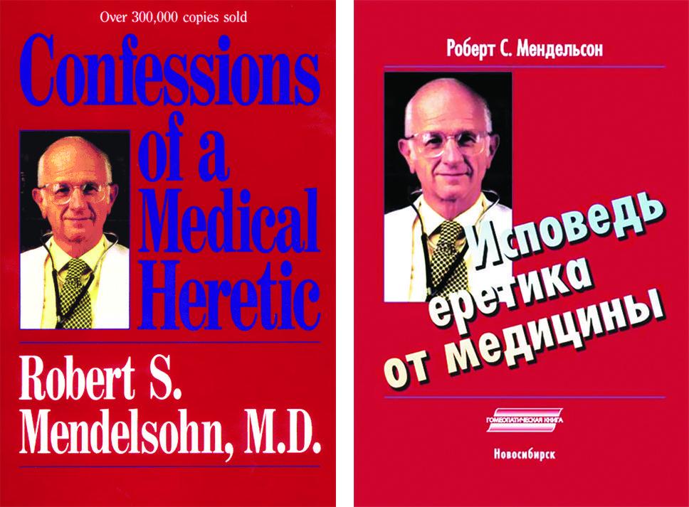 Американский педиатр Р.C. Мендельсон (1926–1988).